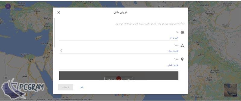 ثبت آدرس در گوگل مپ