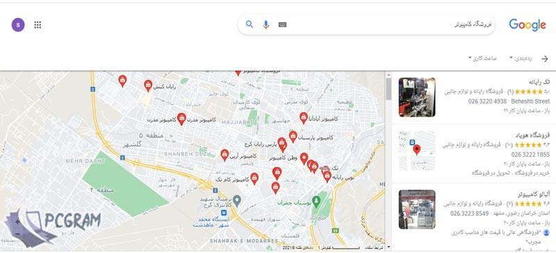 ثبت آدرس در گوگل