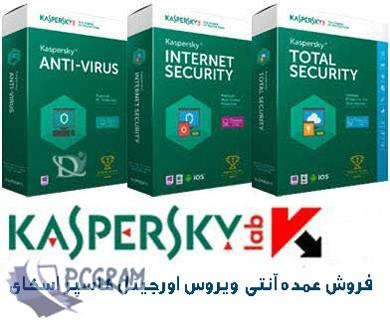 فروش عمده آنتی ویروس کاسپر اسکای