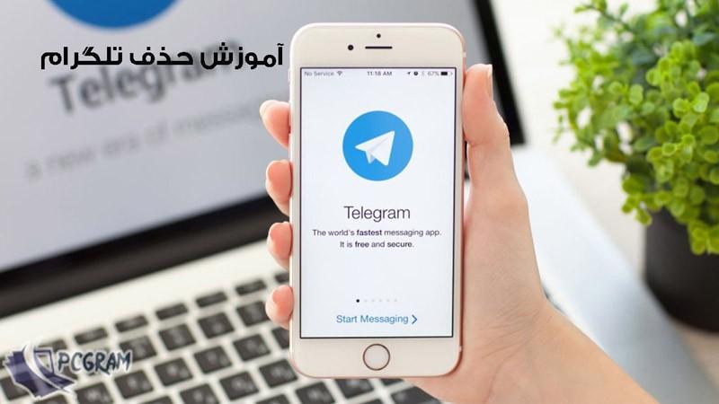 اموزش حذف تلگرام