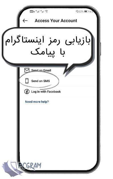 بازیابی پسورد اینستاگرام با SMS
