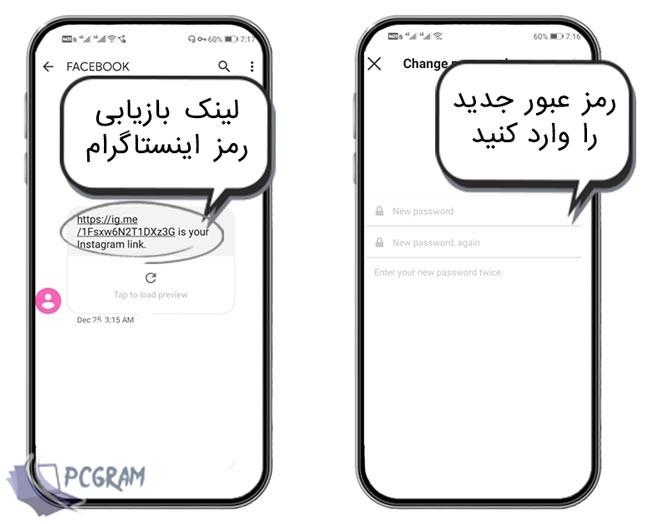 تغییر رمز اینستاگرام